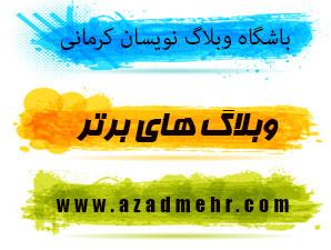 گلدان وبلاگی استان کرمان شماره/۳۰