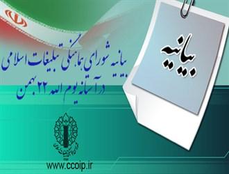 یومالله ۲۲ بهمن؛ روز شکست منطق قدرت آمریکایی در برابرقدرت منطق ایران اسلامی