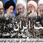 تاکید مراجع تقلید و علما برای حضور حداکثری در راهپیمایی ۲۲ بهمن