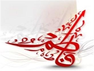 خود را به صفتهای حضرت زهرا نزدیک کنید