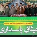 میثاق پاسداری دانشگاه امام حسین(ع) با رهبر انقلاب+فیلم