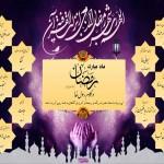 اینفوگرافیک/ رمضان در کلام رسول خدا