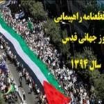 قطعنامه راهپیمایی سراسری روز جهانی قدس سال ۱۳۹۴