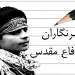 فعالان رسانهای دفاع مقدس از دغدغههای خود میگویند/سهم اندک مقاومت و ایثار در رسانهها