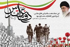 دفاع مقدس جاودانه ترین سند پر افتخار ملت ایران است