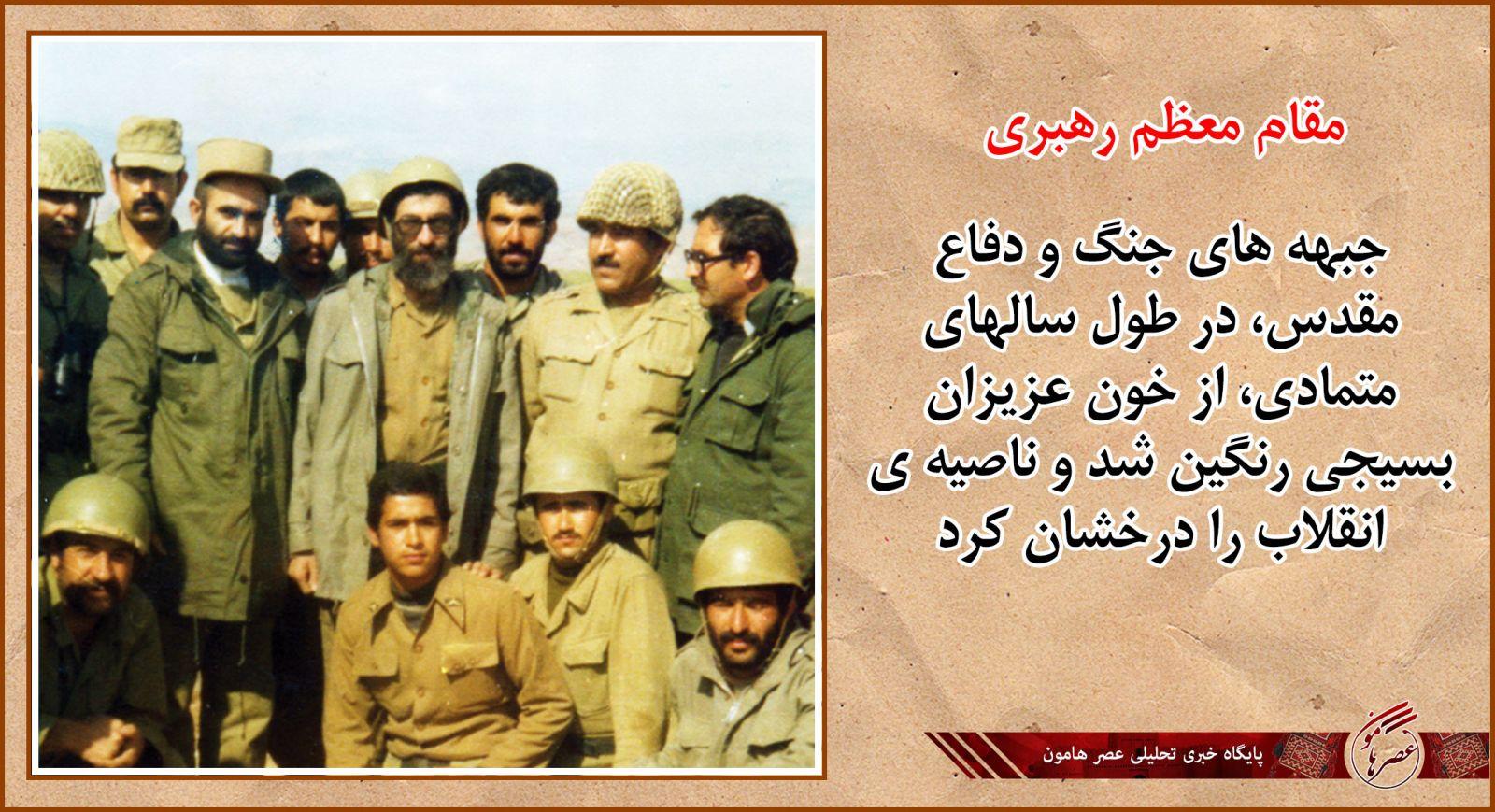 عکس نوشته /گزیده بیانات رهبر انقلاب درباره دفاع مقدس