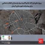 حرکت جهادی قرارگاه خاتم برای توسعه ی شهرسازی کرمان/ کرمان در آستانه ی تحولی عظیم