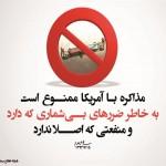 پوستر/مذاکره با آمریکا ممنوع است