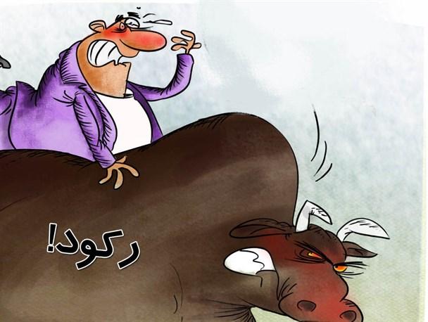 اشک رکود در راه است+ کارتون