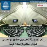 آخرین آمار و اسامی ثبت نامی های مجلس در استان کرمان+ تفکیک شهرستان ها