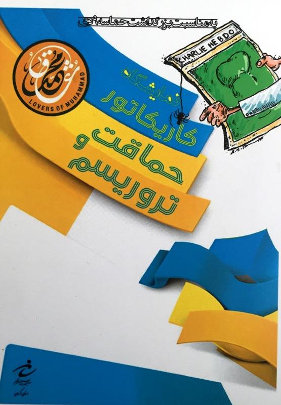 نمایشگاه کاریکاتور حماقت و تروریسم افتتاح می شود