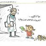 کاریکاتوری در حاشیه اتفاق تلخ در بیمارستان خمینی شهر