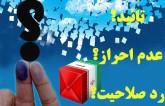 رقابت ۱۳۲ نفر برای ۱۰ کرسی مجلس در استان کرمان
