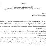 نامه جمعی از خانوادههای شهدا به فرمانده کل سپاه پاسداران+عکس