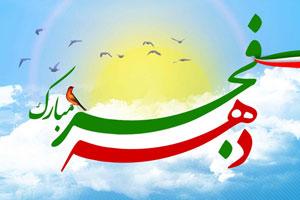 مسابقه بزرگ روزهای  فراموش نشدنی  دهه مبارکه فجر