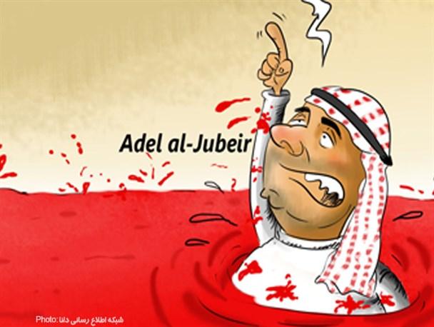 خط و نشان عادل الجبیر!+ کارتون