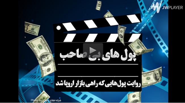 کلاف سر درگم اموال ایران/ پول هایی که اروپا را از رکود نجات داد+فیلم