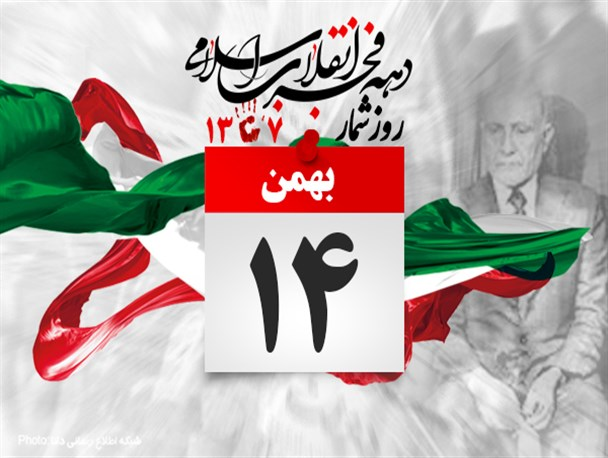 پوستر/روزشمار انقلاب(۱۴بهمن)