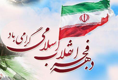 آوای انقلاب اسلامی