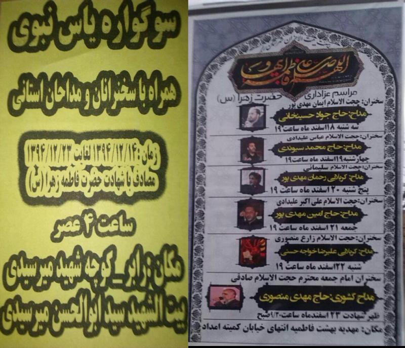 برگزاری ویژه برنامههای سوگواری ایام فاطمیه در رابر