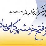امروز؛ سالروز آزادسازی خرمشهر