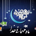 روز اول ماه مبارک رمضان مشخص شد