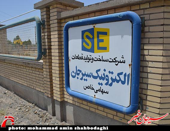 تعطیلی یک نوستالژی دیگر ایرانی ها/کارخانه پارس الکترونیک در سیرجان تعطیل و همه کارگران اخراج شده اند+تصاویر