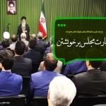 مجموعهپوستر/نظارت مجلس بر خویشتن