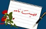 «حاج قاسم» در وصیتنامه یک شهید ۱۹ ساله