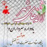 یادواره سرداران و ۷۲ شهید پایگاه حضرت ابوالفضل (ع) در رابر  برگزار میشود