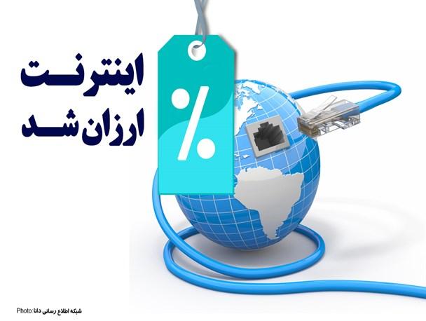 فتونیوز/اینترنت ارزان شد
