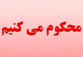 موضع گیری شورای اصلاح طلبان بافت در خصوص اهانت به شهدا