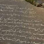 زیستگاه حیات وحش رابر در دوران قدیم+ دست نوشته
