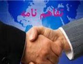 انعقاد قرارداد دانشگاه علوم پزشکی کرمان و قرارگاه خاتمالانبیاء