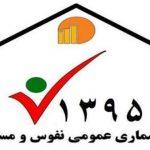 سرشماری نفوس و مسکن استان کرمان در ۶ هزار نقطه انجام میشود
