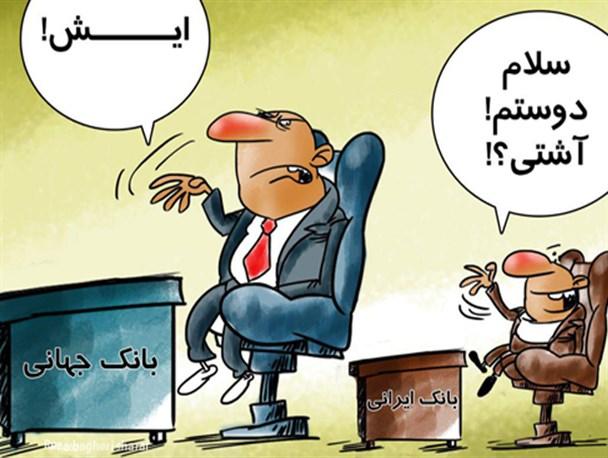 بانکهای جهانی ما را جدی نمیگیرند/کارتون