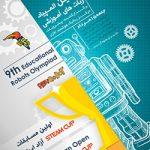 دانش آموز رابری رتبه دوم مسابقات کشوری رباتیک را کسب کرد