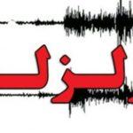 زلزله ۳٫۱ ریشتری امروز راور را لرزاند + جزئیات