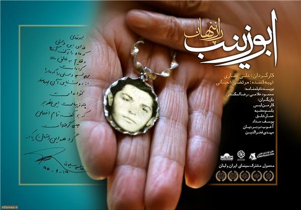 دلنوشته سردار قاسم سلیمانی برای فیلم «ابوزینب»