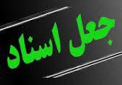 دستگیری اعضای باند جاعلان و کلاهبردارن میلیاردی درکرمان