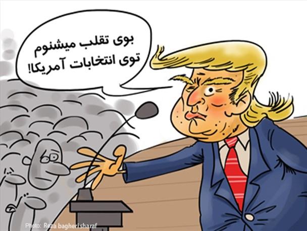 کارتون/ چاره اندیشی ترامپ برای تقلب در انتخابات آمریکا