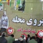 یادواره مسن ترین شهید بسیجی شهرستان رابر در زادگاهش برگزار شد