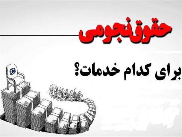 """لیستی از نجومی بگیران که """"سخنگوی دولت"""" فقط ۴ نفرشان را دید/ رمز گشایی از جدیدترین پنهان کاری دولتی ها در ماجرای فیش های نجومی +اسناد"""