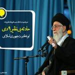 مجموعهپوستر/حادثه بینظیر ۹دی نمونه قدرت جمهوری اسلامی