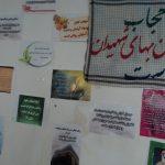 برپایی نمایشگاه پوستر عفاف و حجاب، در یادواره شهید قربانگاه آل سعود در رابر/ تصاویر