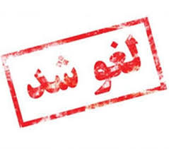 سخنرانی مرعشی در جیرفت لغو شد
