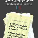 «شهروند» گمشده منشور شهروند