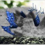 نماز باران در رابر اقامه میشود
