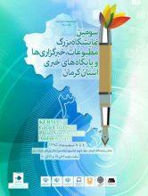 سومین نمایشگاه مطبوعات و رسانه های استان کرمان آغاز به کار کرد
