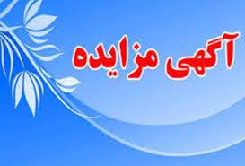 مزایده اماکن ورزشی اداره ورزش و جوانان شهرستان رابر